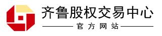 齐鲁股权交易中心(官网)